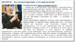 [26/10/2010] Кто молиться перестанет, у того реактор встанет Л.И.Мартыновченко, директор Калининской АЭС: - Почему мы помогаем дому престарелых, удомельскому и вышневолоцкому детским домам? Не только потому, что есть желание помочь. Ведь они за нас молятся! Когда эти дети-сироты, обездоленные стари
