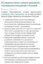 ЕС провозгласил «новые принципы» построения отношений с Россией S Создано: 14 Март 2016 Страны Европейского союза единогласно утвердили пять принципов, на основе которых отныне будут строиться отношения с России. 1.Требование полного выполнения Минских соглашений и возврат Крыма Украине. Без вы