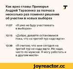 Как врио главы Приморья7 Андрей Тарасенко за полчаса несколько раз поменял решение об участии в новых выборах 11:57 «Я уже не буду участвовать в выборах» 12:15 «Добро, давайте остановимся пока, что на третий тур надо идти» 12:30 «Я считаю, что мне сегодня на третий тур не надо идти. Не надо,