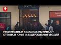 Неизвестные в масках выбивают стекла в кафе и задерживают людей на Немиге 6 сентября,News & Politics,политика,митинг,акция,выборы в беларуси 2020,выборы,новости,беларусь,минск,Неизвестные в масках выбивают стекла в кафе и задерживают людей на Немиге 6 сентября ➞ https://youtu.be/tj-I4WL7gw0  =======